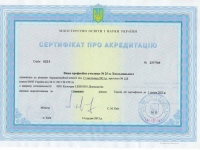 ліцензія1
